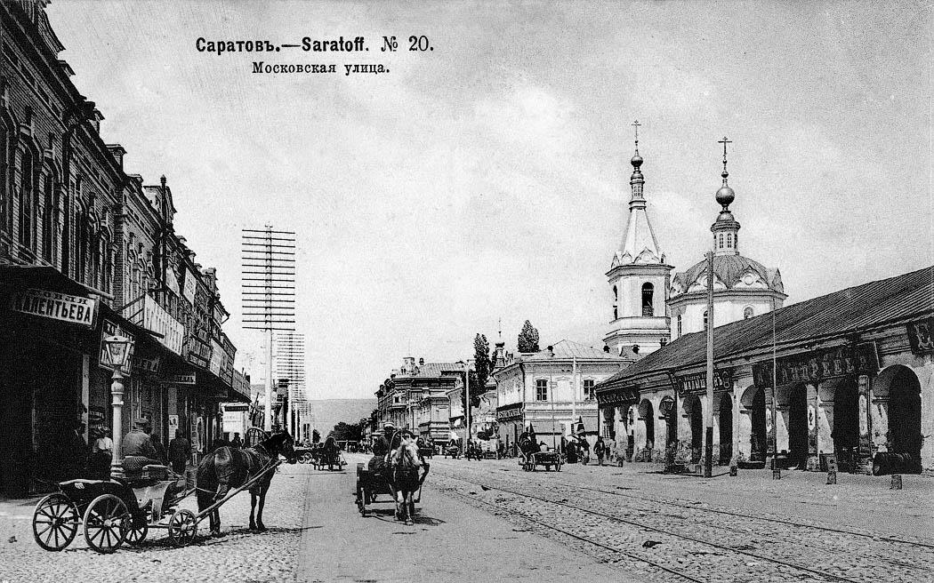 Подарок - Старинный город Саратов