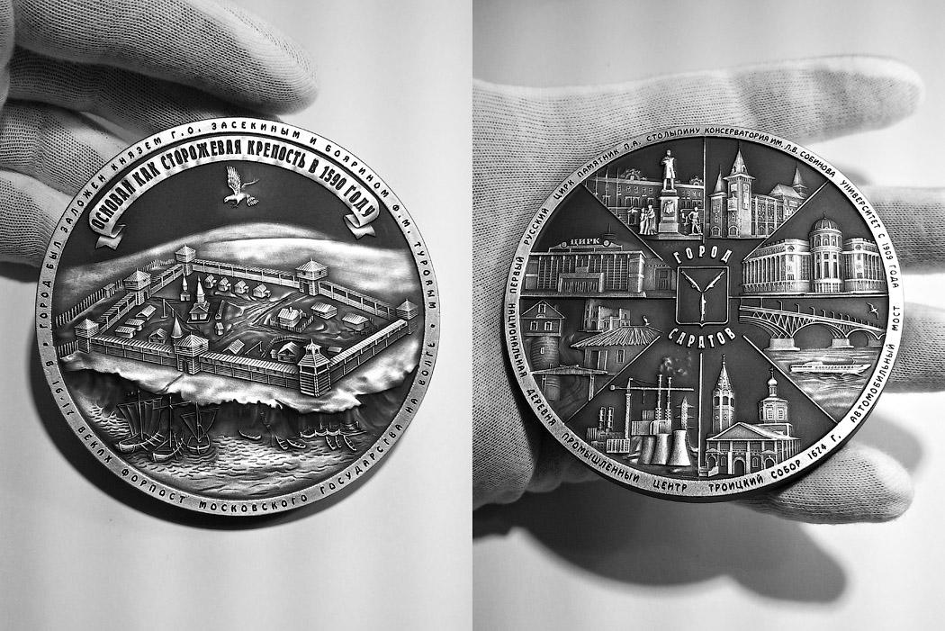 Подарок начальнику медаль «Город Саратов»