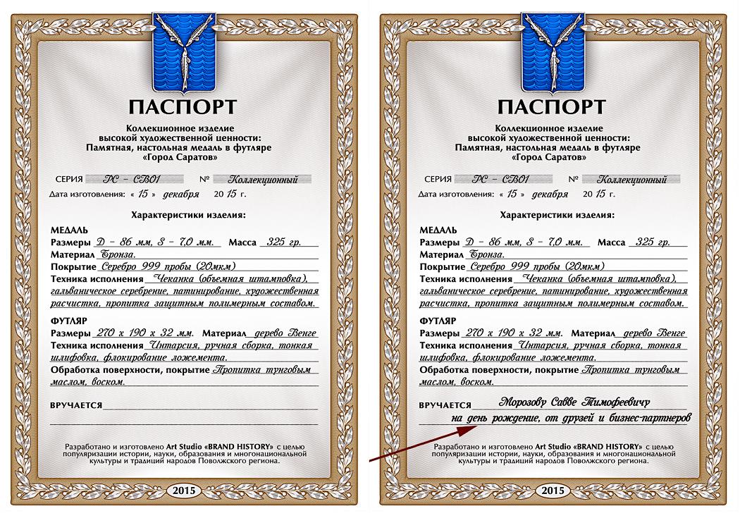 Медаль «Город Саратов» в большом футляре Венге - паспорт (фото 20)