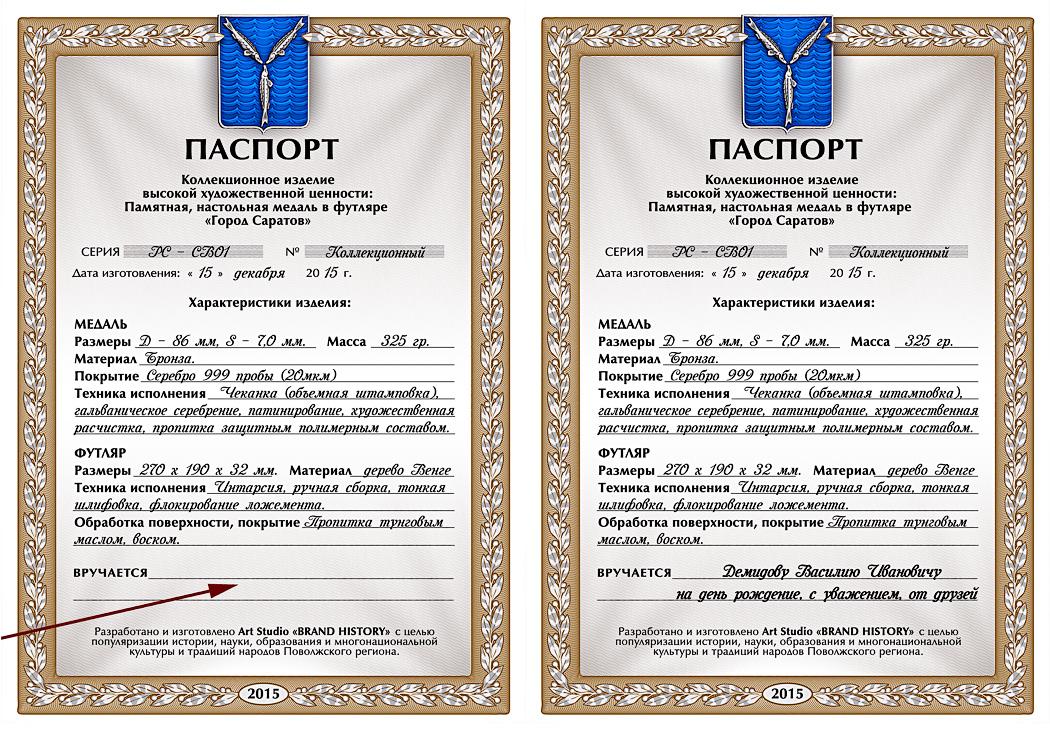 Медаль «Город Саратов» в большом футляре Венге - паспорт (фото 37)