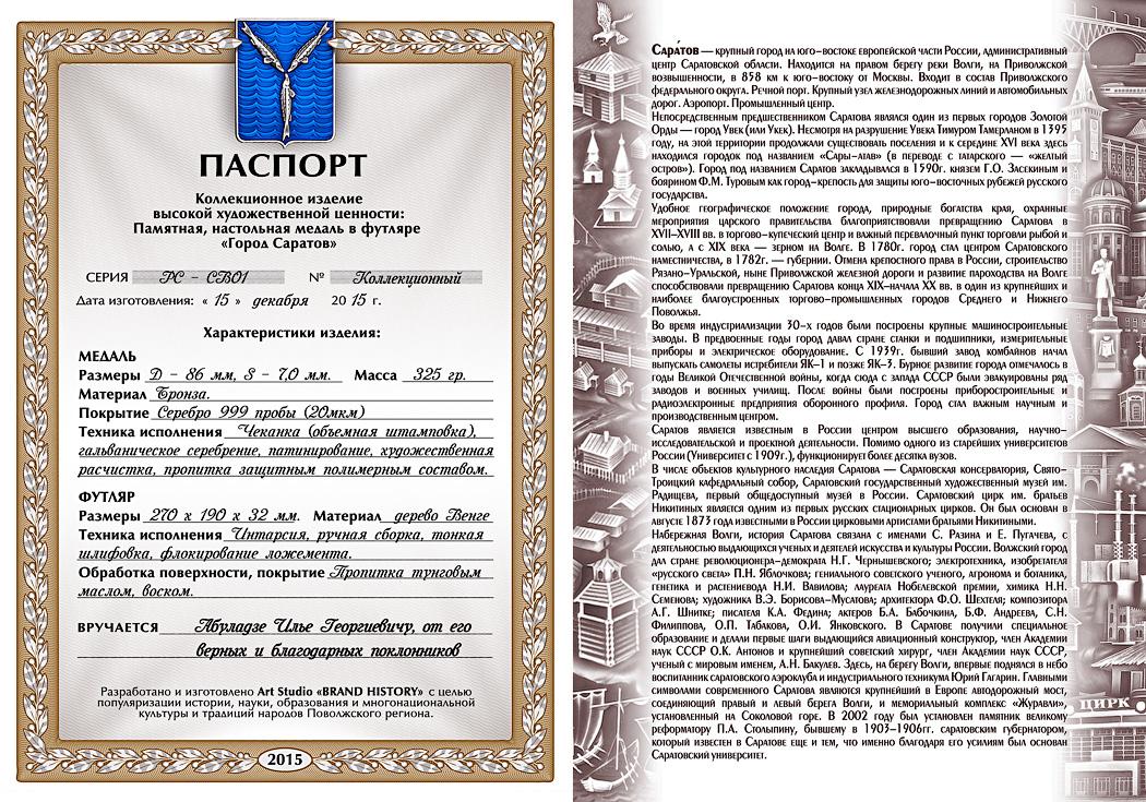 Медаль «Город Саратов» в большом футляре Венге (фото 45)