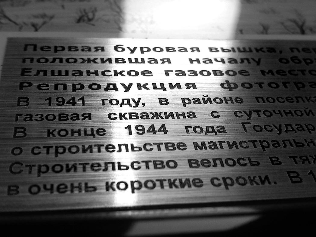 Газпром история - Первая газовая скважина России
