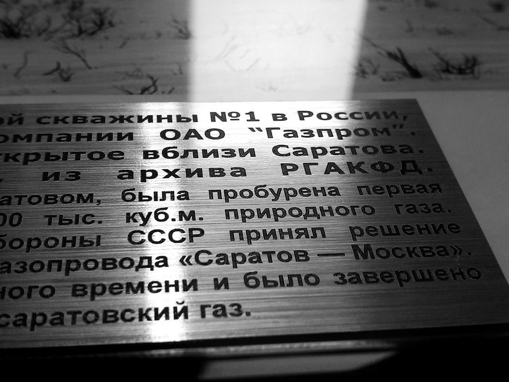 25 летие компании Газпром