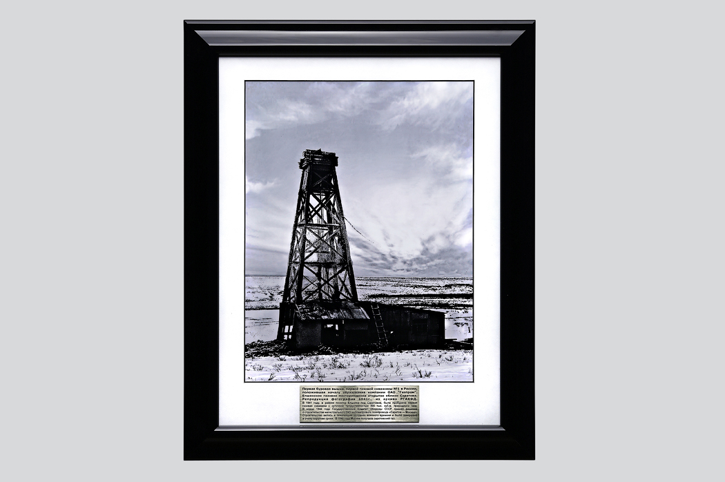 Подарок руководство Газпром