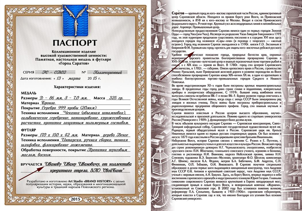 Медаль «Город Саратов» в футляре Венге (Фото 28)