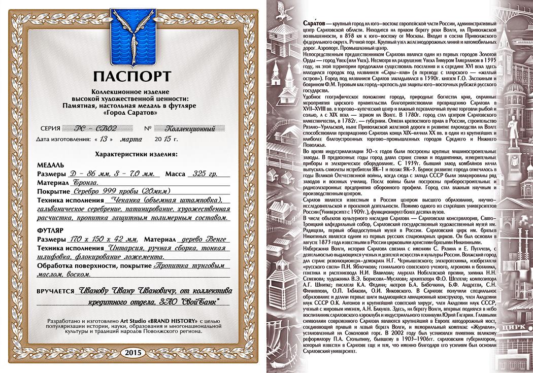 Медаль «Город Саратов» в футляре Венге (Фото 8)