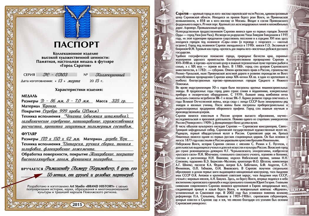 Медаль «Город Саратов» в футляре зеленый Бук (Фото 13)