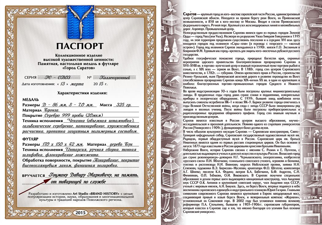 Медаль «Город Саратов» в футляре красный Бук (Фото 10)