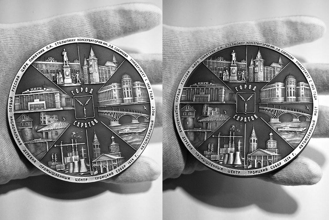 Медаль «Город Саратов» в футляре красный Бук (Фото 18)