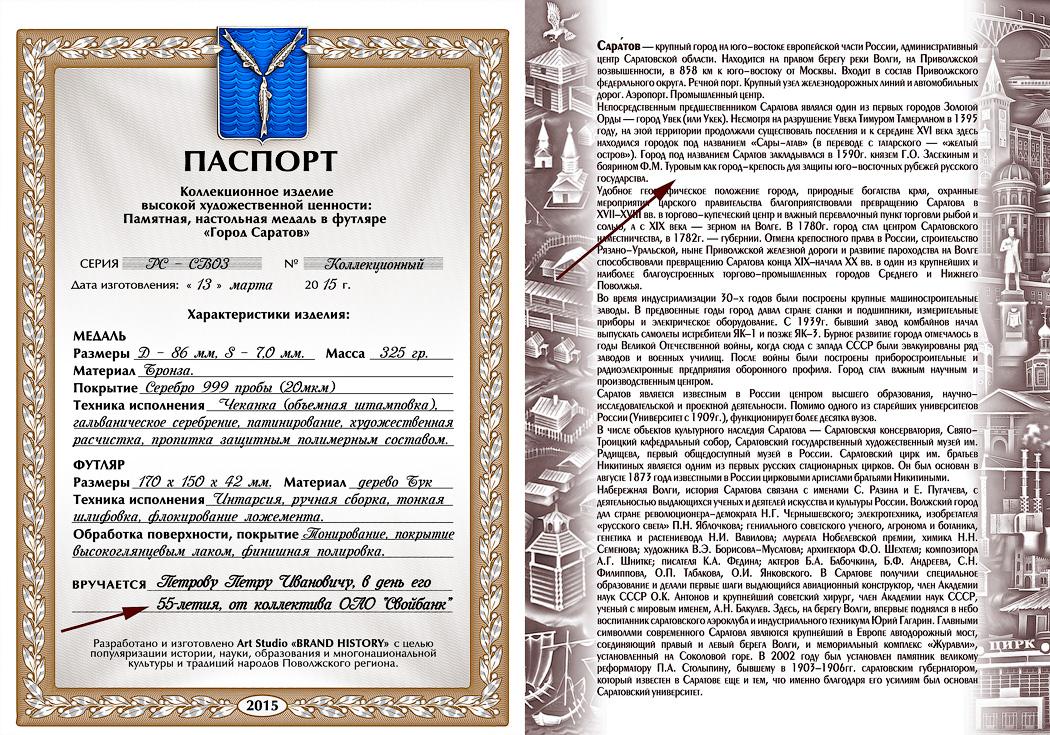 Медаль «Город Саратов» в футляре красный Бук (Фото 27)
