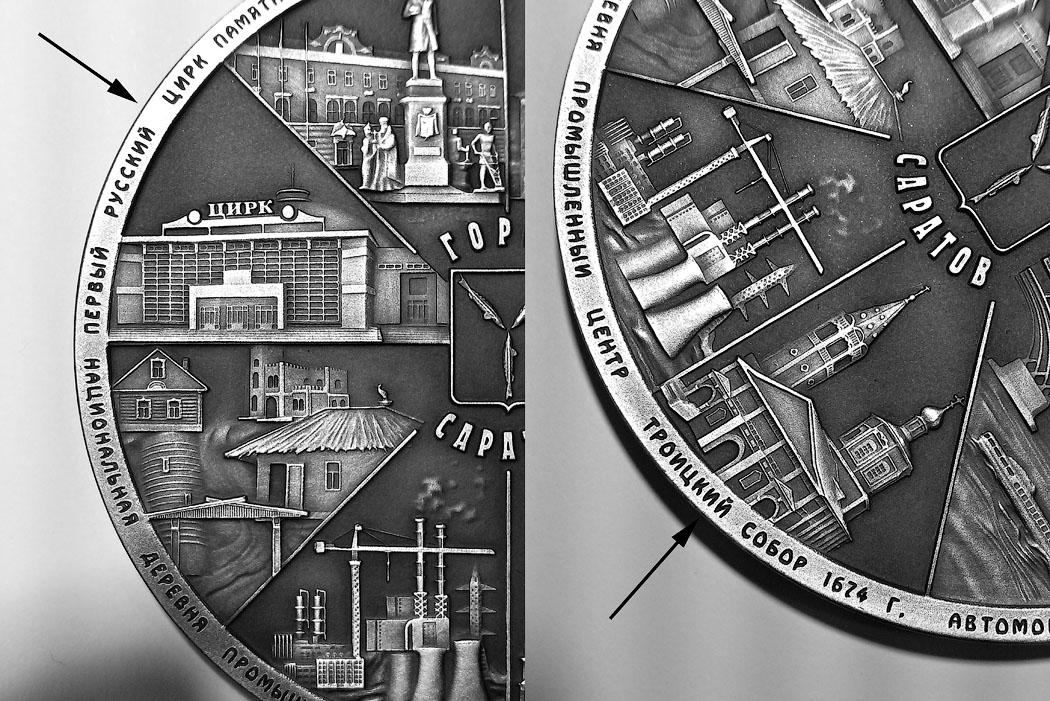 Медаль «Город Саратов» в футляре красный Бук (Фото 30)