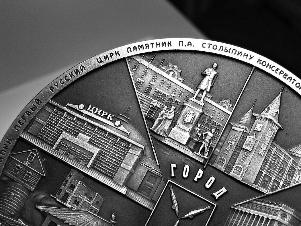 Медаль «Город Саратов» в футляре красный Бук (Фото 31)