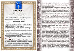 Подарок руководителю сертификат
