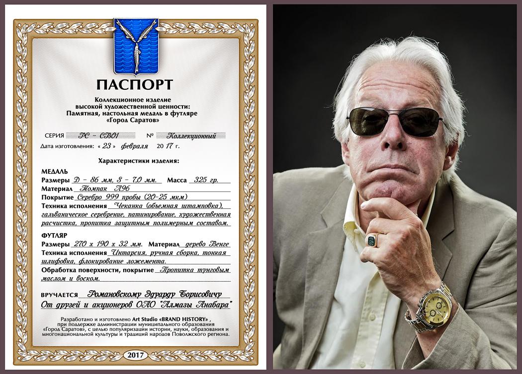 Подарок руководителю сертификат 19