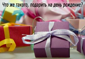 Что дарить на день рождение