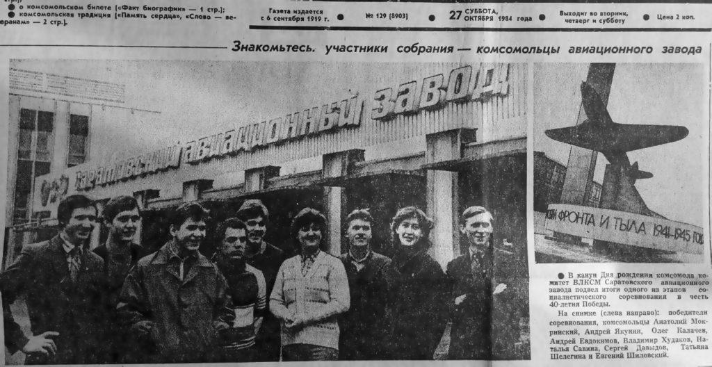 Саратов проходная авиационного завода